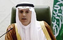 الجبير: مستعدون مع دول خليجية لإرسال قوات خاصة لسوريا