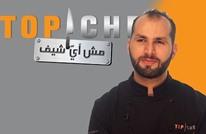 عصام جعفري مغربي يفوز بلقب أفضل طباخ عربي (شاهد)