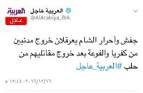 """بسبب انحيازها لإيران وروسيا بحلب.. مطالب بإغلاق """"العربية"""""""