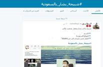 """هاشتاغ على تويتر للإبلاغ عن """"شبيحة"""" النظام السوري بالسعودية"""