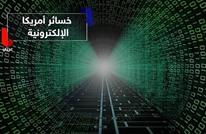 حصيلة خسائر الهجمات الإلكترونية الأخيرة على أمريكا