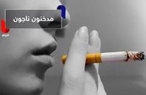 كيف ينجو مدخنون من أمراض الرئة؟