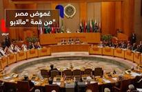 موقف مصري غامض من قمة مالابو رغم انسحاب 9 دول عربية