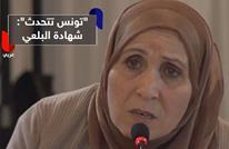 شهادة أبكت آلاف التونسيين.. ماذا قالت البلعي؟