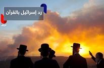 إسرائيل ترد بآية على الشامتين بحرائقها.. فكيف رد المغردون؟