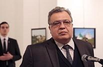 تركيا تنهي التحقيقات في قضية مقتل السفير الروسي كارلوف