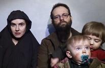 طالبان تنشر فيديو لعائلة كندية محتجزة منذ 4 سنوات (شاهد)