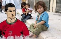 رونالدو يتضامن مع أطفال سوريا ويوجه لهم رسالة مؤثرة (فيديو)
