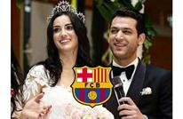 لاعب برشلونة يحضر حفل زفاف المغربية الباني ويلدريم (شاهد)