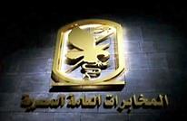 """""""الثوري المصري"""": فساد المخابرات العامة يرقى لمستوى الخيانة"""
