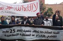 سلفيو المغرب يحتجون طلبا لإنصاف معتقليهم بالسجون