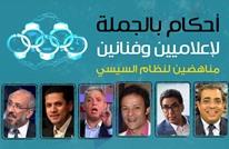 أحكام على إعلاميين وفنانين معارضين لانقلاب مصر (إنفوغراف)