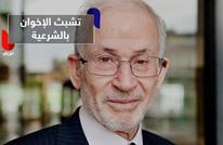 الإخوان: لا تنازل عن الشرعية ولا تفريط في حق الشهداء