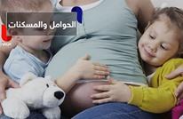 تناول الحوامل للمسكنات يضر بالمواليد ويؤثر في سلوك الأطفال