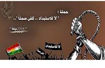 """""""لا للاستبداد"""" لإطلاق معتقلين لدى الإدارة الكردية بسوريا"""