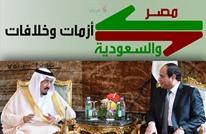 مصر والسعودية.. خلافات وأزمات (إنفوغراف)