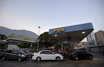 """فنزويلا تقترح على """"أوبك"""" تثبيت أسعار النفط لمدة 10 سنوات"""