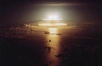 """""""سي آي إيه"""" تكشف عن تجربة نووية لإسرائيل قبل 37 عاما"""