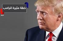 مسؤولون أمريكيون يفجرون مفاجأة: ترامب سيعترف بالقدس عاصمة لإسرائيل
