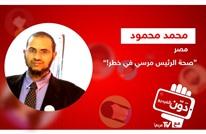 صحة الرئيس مرسي في خطر!