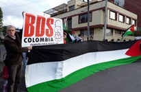 تظاهرة من أجل القدس أمام سفارة أمريكا بالعاصمة الكولومبية