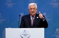عباس: اتفاقاتنا مع إسرائيل انتهت وأمريكا فقدت دورها (فيديو)
