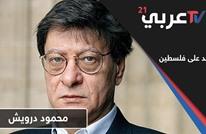شاهد على فلسطين: محمود درويش.. رحل وما زالت قصائده تحكي قصة شعب فقد الوطن