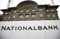سويسرا تحذر من مخاطر الحرب التجارية على النمو العالمي