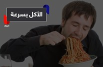 الأكل بسرعة يتسبب بالعديد من الأمراض.. تعرّف عليها!