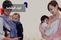بطريقة مبتكرة.. خط أزياء يشجع النساء على إرضاع أطفالهن في العمل