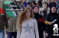 عهد التميمي.. فتاة فلسطين المتمردة التي لا تخشى دروع الإسرائيليين