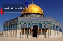 الأمم المتحدة تمنح فلسطين حق تقرير المصير..ما الوسيلة التي تُلزم أمريكا ؟