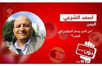 من الذي يدعم الحوثيين في اليمن؟
