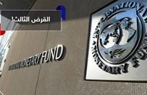 ماذا ينتظر المصريين بعد الحصول على دفعة ثالثة من قرض صندوق النقد؟