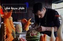 تركي يمزج في مطبخه بين الطهي والنحت على الخضراوات والفواكه