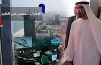 الإمارات تسعى لبناء إمبراطورية تجسس ضخمة في الخليج