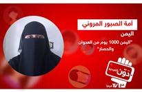 اليمن.. 1000 يوم من العدوان والحصار