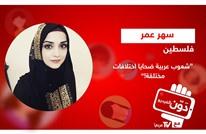 شعوب عربية ضحايا اختلافات مختلقة!