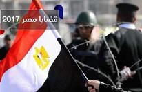 قضايا مصر 2017.. انتهاكات مستمرة وغلاء متصاعد