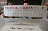 إعلان القائمة النهائية لمرشحي الانتخابات البرلمانية بتركيا