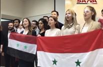 """""""سانا"""" تحتفل بروسيات أدين أغنية سورية شهيرة (شاهد)"""