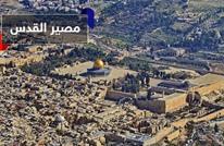 """ماذا وراء إعلان الكنيست الإسرائيلي """"القدس ليست للتفاوض""""؟"""