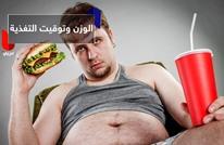 انتبه لوقت أكلك حتى تفقد وزنك الزائد.. دراسة
