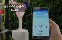 بالفيديو.. كوب ثوري يحول الماء إلى عصير فواكه حقيقي