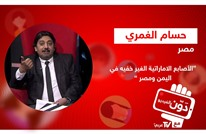 الأصابع الإماراتية غير الخفيه في اليمن ومصر