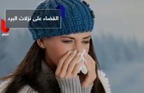 تعرف على 6 أسلحة تساعد في القضاء على نزلات البرد بأسرع وقت