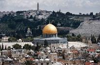 بعد قرار ترامب.. وفد من دولة البحرين يزور إسرائيل (شاهد)