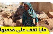 الطفلة السورية مايا تنهي رحلة العلاج وتقف على قدميها مرة أخرى