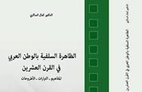 السلفية الوهابية أصل الإسلام السياسي في الوطن العربي (1من3)