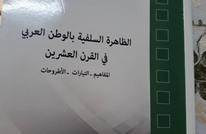 السلفية الوهابية أصل الإسلام السياسي في الوطن العربي (2من3)